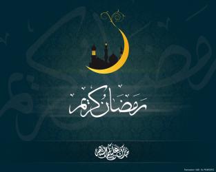 Ramadan 2013 Arabic Nasheed
